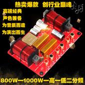 包邮进口75芯高音音箱分频器大功率1高1低 电子保护专业分音器