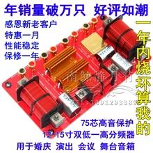 包邮进口专业演出分频器75芯高音1高2低双15寸18寸大功率分音器