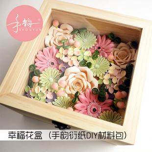 材料包 幸福花盒 衍纸花盒成品折纸花创意手工diy制作 手韵衍纸
