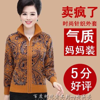 中老年女装秋冬羊毛衫妈妈装大码毛衣厚针织衫开衫拉链衫毛呢外套