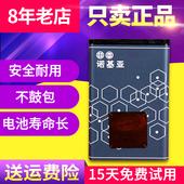 1010 行货 2610 诺基亚3650原装 5C手机电板 电池5130 1680正品图片