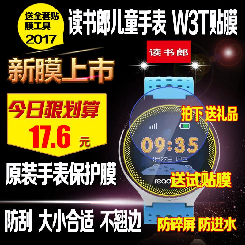 读书郎DST-W7 A3 W5 W3T儿童电话手表贴膜钢化膜防爆护眼蓝膜保护