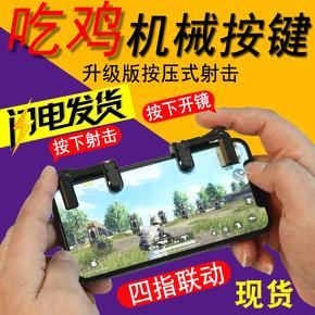 吃鸡神器手机辅助神奇手游游戏手柄绝地求生苹果安卓通用刺激战场
