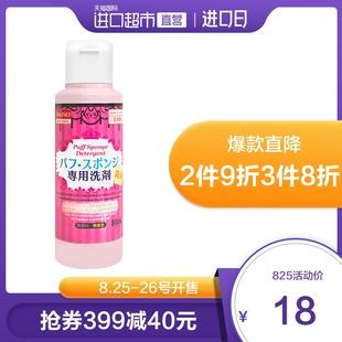 日本DAISO粉扑洗涤剂80ml海绵粉扑气垫粉扑美妆蛋彩妆蛋清洁剂