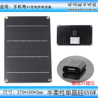 包邮单晶硅太阳能电池板5V6V1A6W手机充电旅行户外便携充电单车