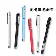 晨光 碳素黑考试笔刻字定制logo笔练字笔套 金属中性笔签字笔