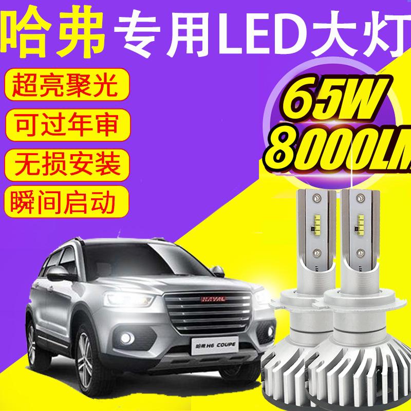 长城哈弗H1H2H3H4H5H6酷派M4M6改装LED前大灯泡汽车超亮远光白光