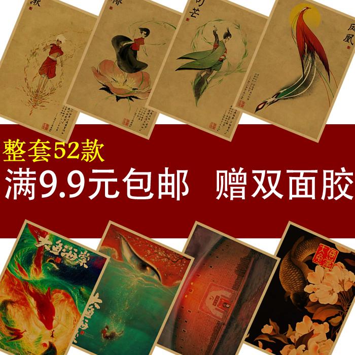 大鱼海棠海报装饰画