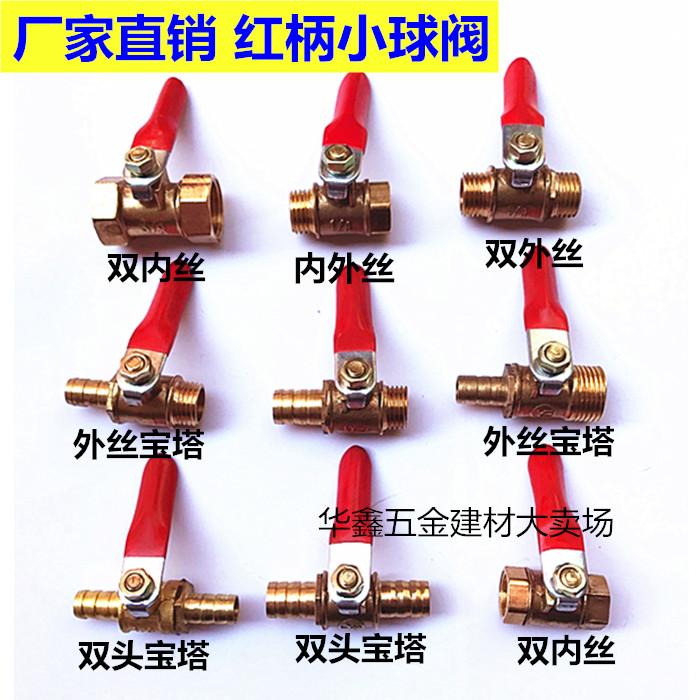红柄铜宝塔小球阀3分2分插8双头小阀门开关内外丝1/4放水放气水管