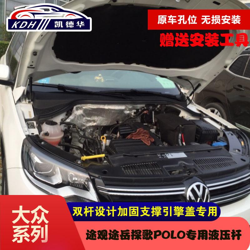 大众途观POLO探歌T-ROC无损改装专用引擎发动机盖液压气动支撑杆