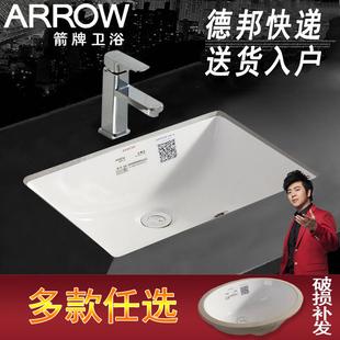 箭牌台下盆嵌入式陶瓷方形洗脸盆家用椭圆形洗漱台盆卫生间洗手盆