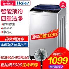 Haier/海尔 EB80M39TH 8kg公斤全自动波轮式家用洗衣机甩干大神童