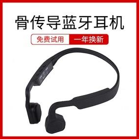 S-18骨传导蓝牙耳机 头戴挂耳式不入耳双耳跑步运动开车无线耳机