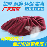 ? velvet shoe cover can be repeatedly washed thick wear-resistant model room students home non-slip foot cover full of ten pairs