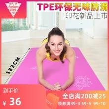 伊琦瑜伽垫tpe加宽80cm加厚10mm运动健身垫初学者无味防滑瑜珈垫
