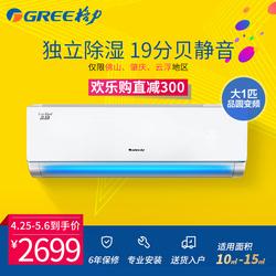 格力空调 大1匹变频暖 Gree/格力 KFR-26GW/(26592)FNhDa-A3 品圆