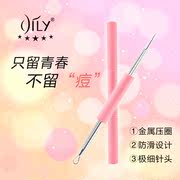 Aily Yali acne needle pick acne squeeze acne to blackhead fat acne care tools artifact beauty needle sets