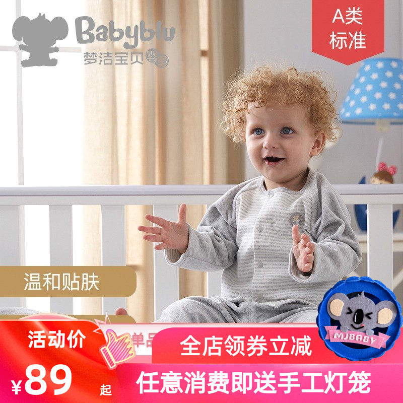 梦洁宝贝babyblu婴儿宝宝保暖衣服内衣套装新生儿婴幼儿开衫鹅绒