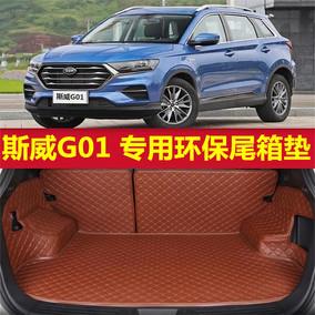 18款斯威G01专用全包围后备箱垫汽车后背尾箱垫行李箱垫车仓底垫