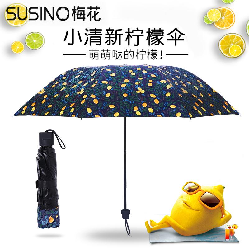 梅花三折伞