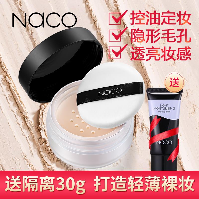 NACO 遮瑕轻柔定妆蜜粉 12g3元优惠券