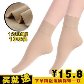10双春秋丝袜短袜男女加厚透气天鹅绒防勾丝黑肉色短筒袜子对对袜