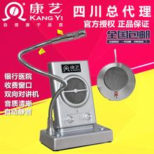 康艺HT500B银行邮局医院柜台售票专用窗口双向对讲机自动静音促