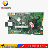 Applicable New HP HP128FP motherboard 127FN 128FN interface board USB printing board