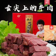 河南特产周口德荣清真五香酱卤黄牛肉真空包即食熟牛肉块4斤装