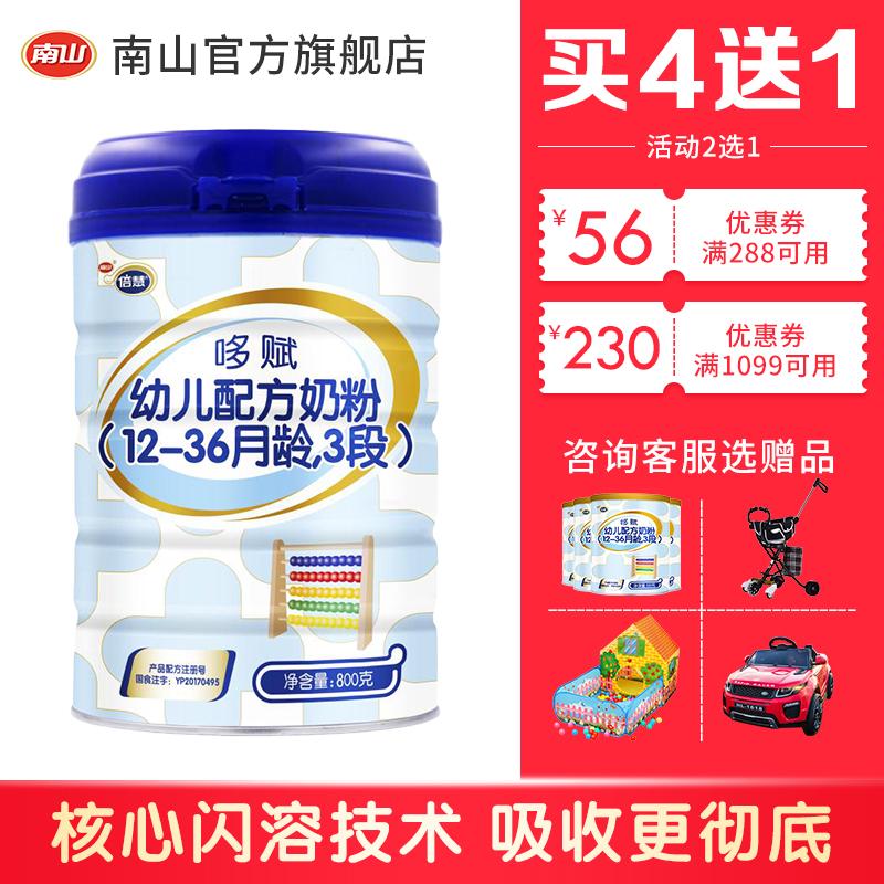 赋3段婴幼儿800g罐试用三段DHA闪溶牛奶粉