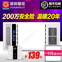 浴霸风暖集成吊顶嵌入式五合一led灯浴室家用取暖器卫生间暖风机
