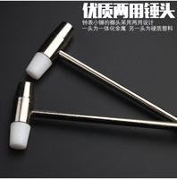 Watch repair tools Mini hammer small hammer rubber metal hard and soft dual-use hammer Small steamed bread