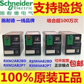 施耐德小型中间继电器RXM2AB2BD DC24V RXM4AB2P7 AC230V8脚14脚