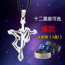 十二星座十字架项链男士 个性 钛钢吊坠首饰品韩版 潮男挂坠学生挂饰