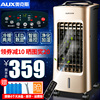 制冷机小空调 冷风扇