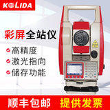 South Forleda Total Station KTS-442R4LCN Prism 400 meters precision engineering mapper mapping