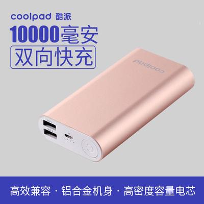双向快充Coolpad/酷派原装1万毫安充电宝移动电源10000mAh正品