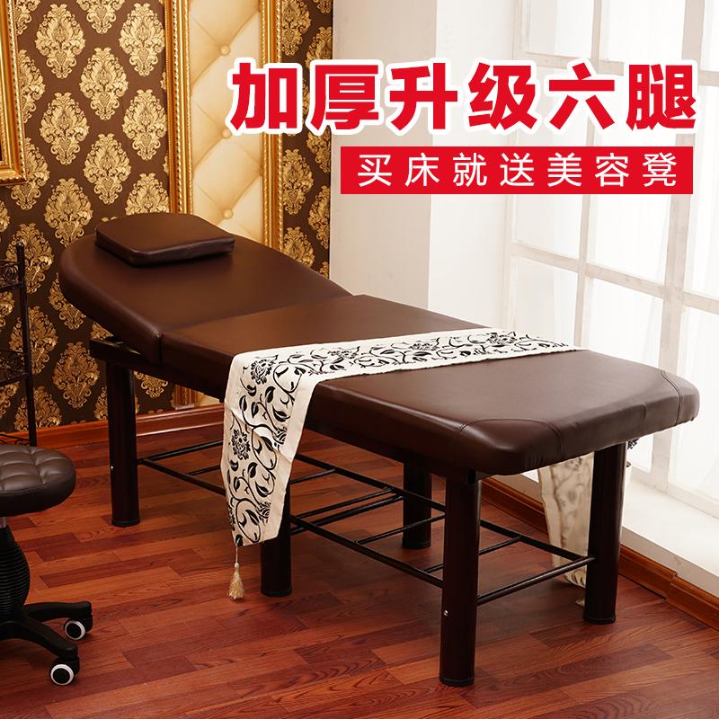 折叠洗头床