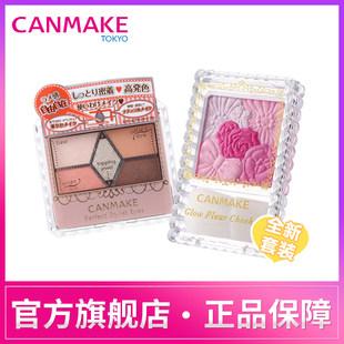 CANMAKE/井田花瓣五色腮红+高效五色眼影 彩妆套装2件装官方正品
