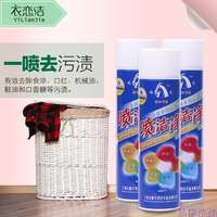White cat spray clean 500ml Xun Jiexun net clothes to oil laundry materials dry cleaners home special