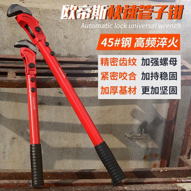 快速管子钳重型水管钳子万用管钳多功能万能扳手钢筋扳手水暖工具