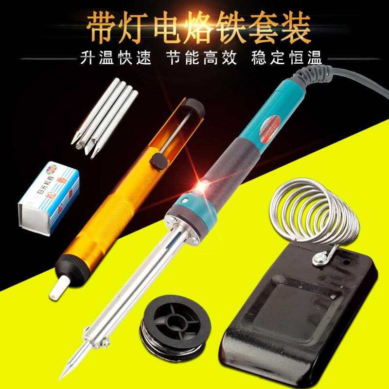 带灯恒温电烙铁套装30W40W60W维修工具家用电烙铁电焊笔电子焊接