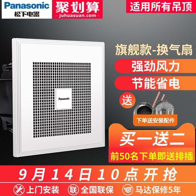 松下换气扇卫生间RC14G1家用卧室排气扇厨房排风扇强力静音吊顶