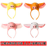 Festival animal headdress performance stage props piglet headdress headband hair clip bow tie tail new