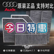 Adapted Audi A6L Q3 C7 A4L A5Q5A7 Q7 A8 S6 S7 built-in air conditioning filter filter