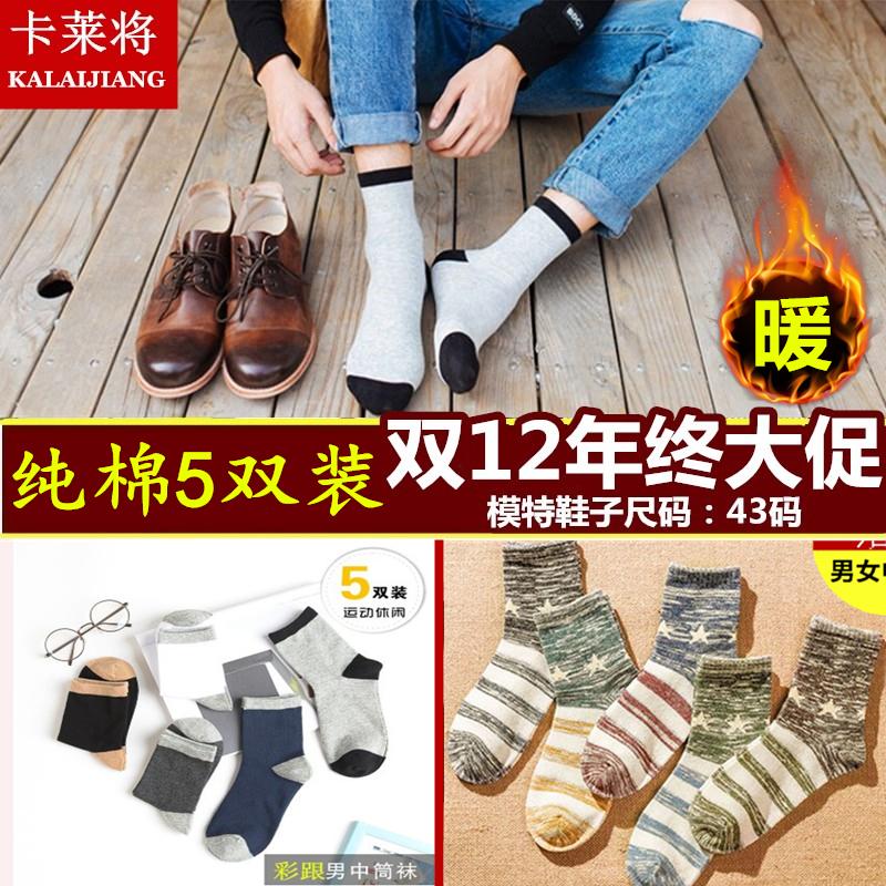 天天特价5双装袜子男士纯棉秋冬款男袜中筒棉袜运动冬季防臭长袜