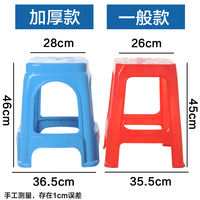 Thicken adult household plastic stool fashion creative high stool living room table side chair simple plastic round seat
