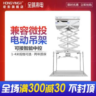1.5米 投影仪电动吊架隐藏式吊顶吊架投影机全自动升降遥控伸缩控制架子1米 2米可智能中控 宏影
