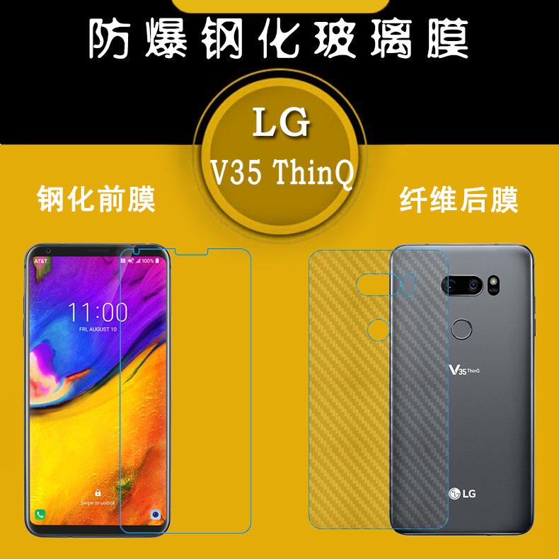 LG V35手机高清膜专用透明膜屏保静电膜屏幕保护膜纳米防爆软性膜