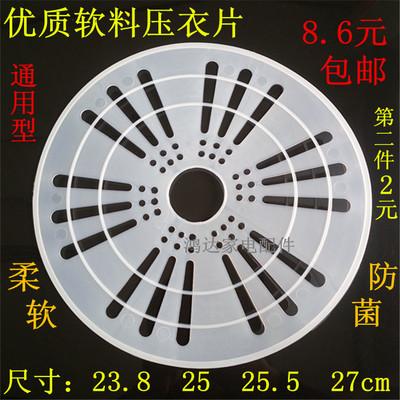 原装品质洗衣机压衣片双缸脱水桶压衣盖甩干桶压片压板压盖配件